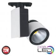 MADRID-23 трековый светильник 23Вт HL828L